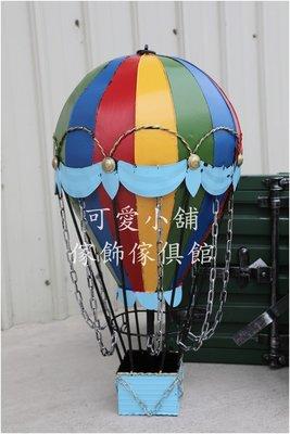 (台中 可愛小舖)工業風鄉村風彩色鐵藝大熱氣球吊飾擺飾擺件裝飾飾品收藏愛好者攝影道具觀光景點主題餐廳民宿百貨公司營業場所