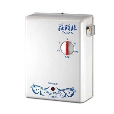 【全新品 舊換新 含基本安裝 不夠的管線另計】莊頭北 TI2503 TI-2503 瞬熱式 即熱式 電 熱水器