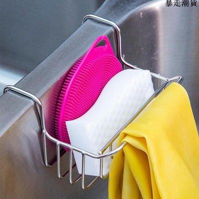 精選 304不銹鋼水槽瀝水籃廚房抹布架洗碗布收納掛籃洗碗池瀝水置物架