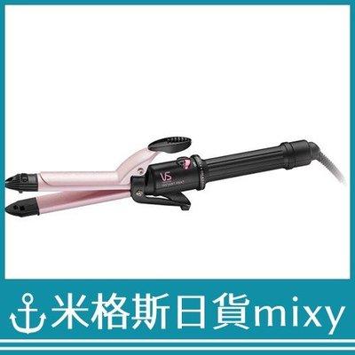 日本 VS 沙宣 VSI-2573 PJ 專業美髮 兩用電捲棒 離子夾 電棒捲 25mm 粉紅色【米格斯日貨mixy】