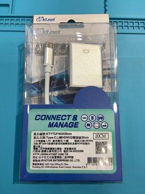 KTNET - Type-C USB3.1公轉HDMI1080P母轉接線20cm