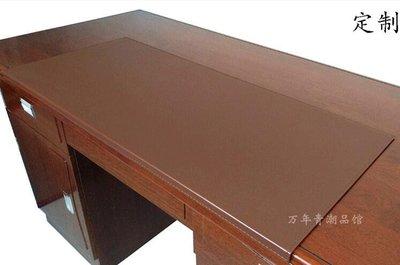 扣掛邊電腦辦公寫字桌墊商務大班台書桌墊 超大皮革滑鼠墊訂製