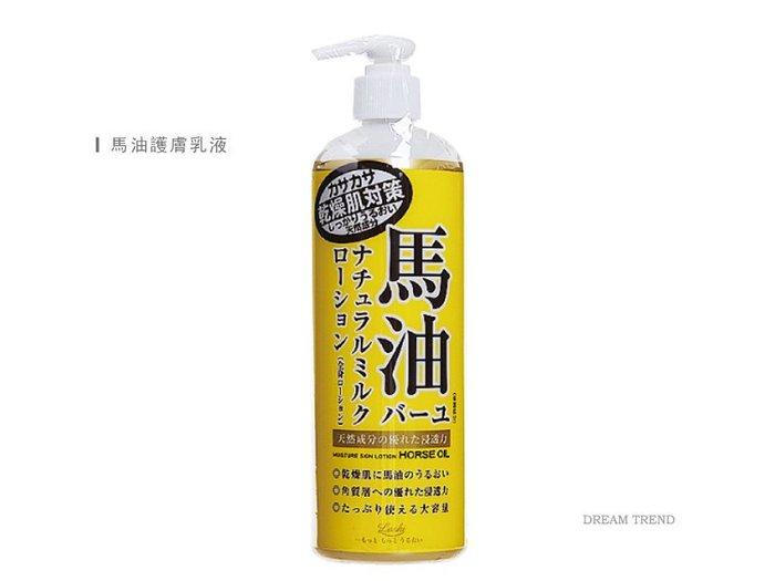 【DT髮品】日本 Loshi ROLAND 馬油護膚保濕乳液 485ml 另售 馬油乳霜【0419061】