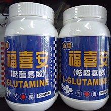 杏星 福喜安 美國左旋麩醯胺酸 GLUTAMINE 麩醯氨酸 谷醯氨酸 胺基酸 速養 素食 病後補養 維持消化道機能