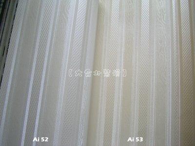 【大台北裝潢】Ai國產現貨壁紙* 古典直條(3色) 每支350元