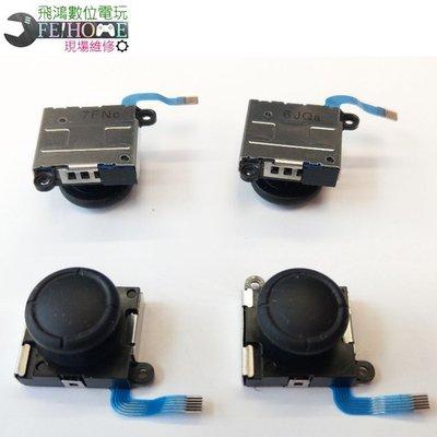 『光華商場現場維修』 Switch NS主機  Joy-Con 手把排線 按鍵 左右手把 類比維修 【飛鴻數位】
