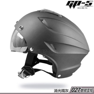 GP-5 內墨鏡 雪帽 GP5 027 消光鐵灰 內藏墨鏡 23番 半罩 安全帽 內襯可拆 通風透氣 加購鏡片