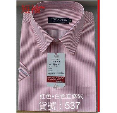 ╭☆優格☆╯優質感~防皺~標準襯衫**商務.型男必備【537 紅色+白色直條紋~短袖男襯衫】15吋~17.5吋