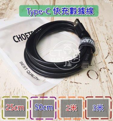 CHOETECH 安卓 Type-C『0.5m』 充電線、傳輸線、US線、快充、QC3.0、短充電線、0.5米