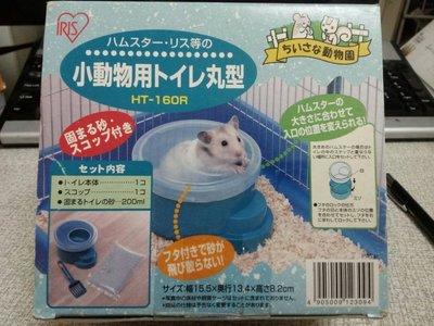 IRIS 愛鼠樂園 銀狐鼠 三線鼠 布丁鼠 老公公鼠 倉鼠 鼠便盆鼠砂盆鼠廁所 HT-160R(含砂)小資 2件540元