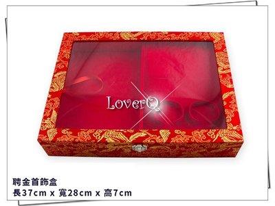 LoverQ 男方訂婚十二禮 聘金首飾盒 * 春仔花 婚禮小物 化妝箱 雙喜巾 八仙彩 紅包袋 結婚證書 六色糖 四色糖
