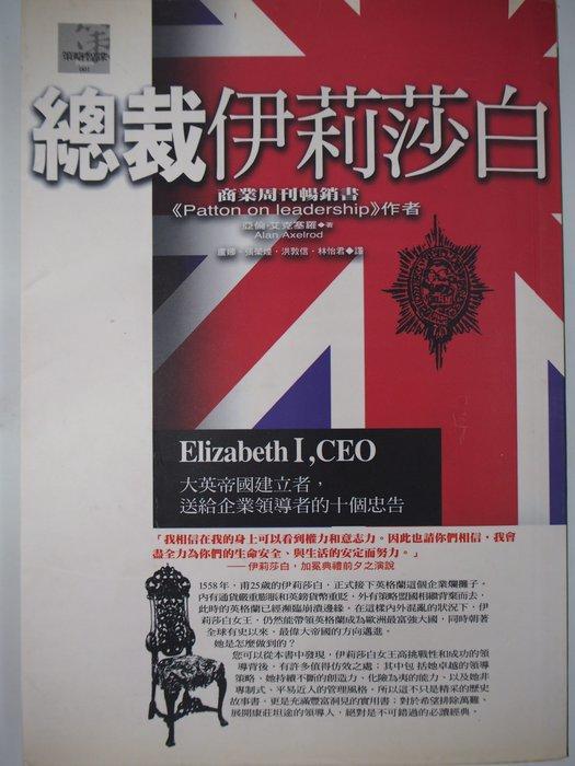 【月界】總裁伊莉莎白:大英帝國建立者,送給企業領導者的十個忠告(絕版)_亞倫.艾克塞羅_智言館_原價280〖企管〗CII