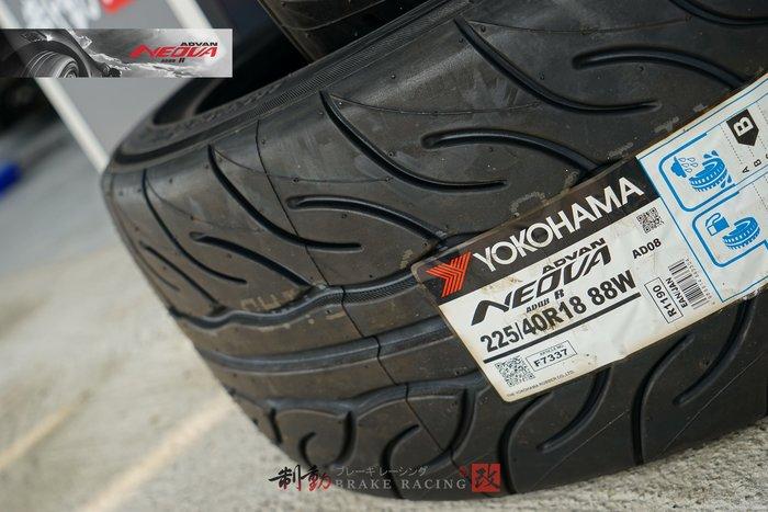 YOKOHAMA AD08R 橫濱輪胎 半熱熔胎 各車款對應規格 歡迎詢問 / 制動改