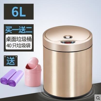 YEAHSHOP 歐本自動感應垃圾桶家用客廳臥室Y185