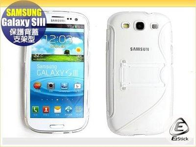 【EZstick】三星 SAMSUNG 支架型清水套(透明) Galaxy S3 I9300 立架 支架 保護套 保護背殼