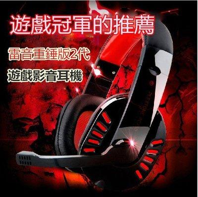 302【包大人】勁爆遊戲冠軍推薦!電腦耳機頭戴式低音遊戲筆記本耳麥帶麥克風超酷耳罩式耳機-N41