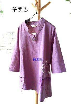 【荷湘田】秋裝--復古風圓木片裝飾手繪荷花長版款舒適棉衣茶服衣擺斜裁