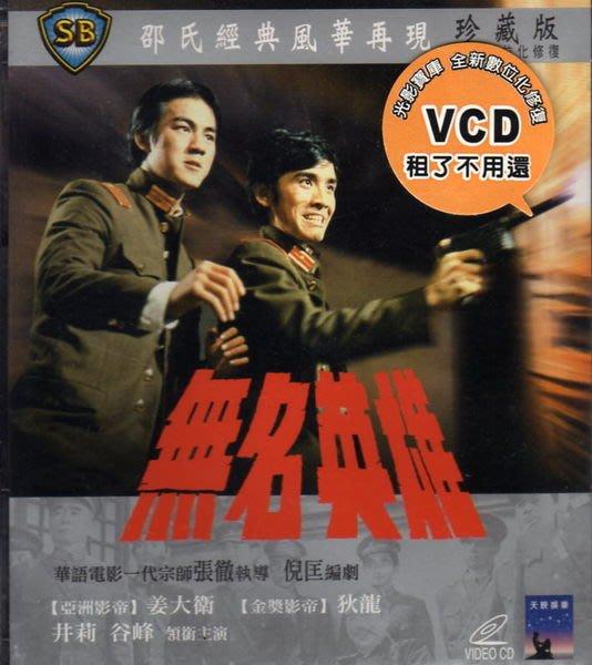 經典國片 無名英雄 - 姜大衛 狄龍 井莉 谷峰  主演 -全新未拆封VCD(下標即售)