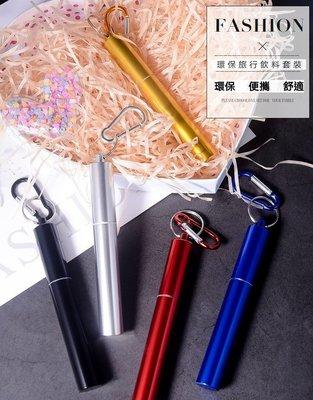【超商店到店免運】SUS304不鏽鋼環保便攜式吸管套裝組