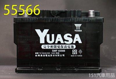 【151汽車用品】YUASA湯淺電池 汽車電瓶 55566 SMF 55Ah(20HR) 另有GS電池