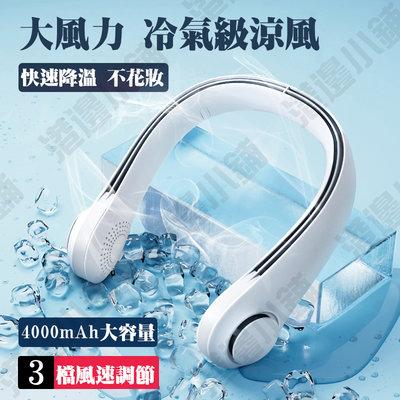 掛脖風扇 運動風扇 新款雙風道出風口掛頸風扇 USB充電小風扇 不卡頭髮 掛脖扇 大容量隨身風扇 耳機造型風扇