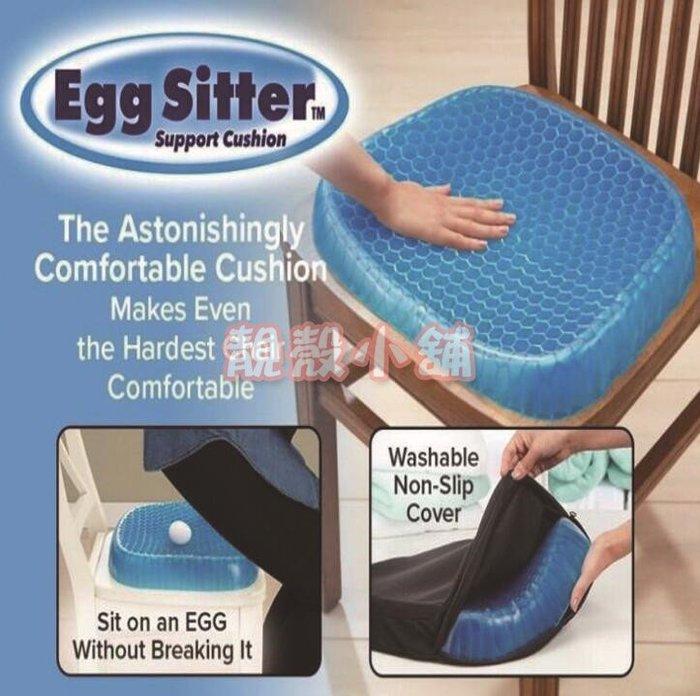 靚殼小舖 歐美爆款 egg sitter 凝膠蜂巢坐墊 透氣椅墊 車用座墊 蜂巢坐墊 透氣涼墊 緩解疼痛疲勞坐墊
