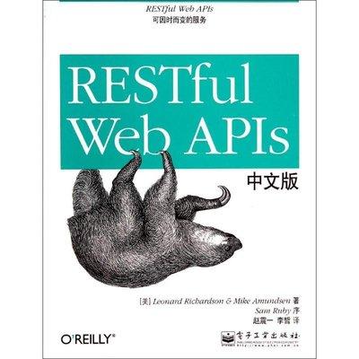 PW2【電腦】RESTful Web APIs中文版