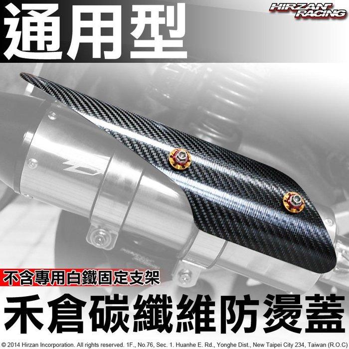 禾倉技研『禾倉 卡夢/碳纖維防燙蓋』可加購支架固定。WRRP 板井 毒蛇 圓管型砲管皆適用