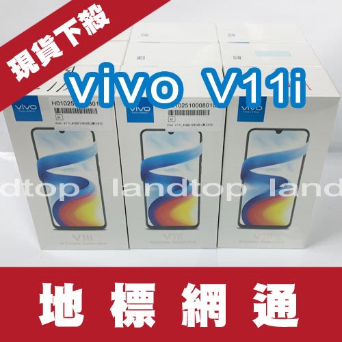 地標網通-中壢地標→vivo V11i 4G/128G 水滴螢幕 快速閃充 雙鏡頭手機單機現貨價6990元