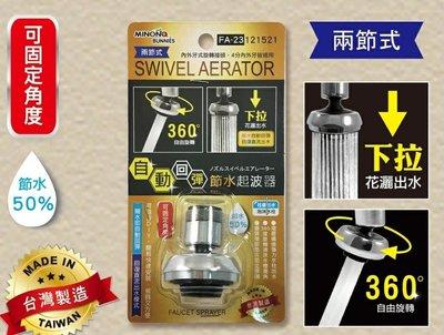 米諾諾。自動回彈節水起波器。台灣製造