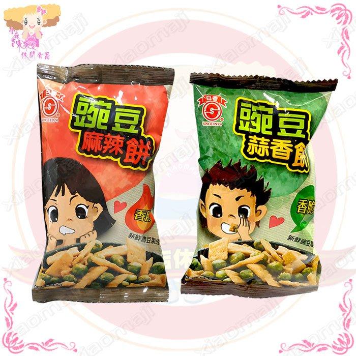 ☆小麻吉家家愛☆日香豌豆麻辣餅&日香豌豆蒜香餅(非素食)家庭號經濟包125元