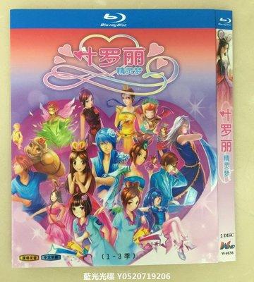 藍光光碟/BD 卡通動畫 精靈夢葉羅麗(1-3季)2枚組 國語 僅支持藍光機 繁體中字 全新盒裝
