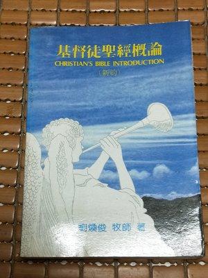 不二書店  基督徒聖經概論 (新約 )劉煥俊 大光書房 民75年