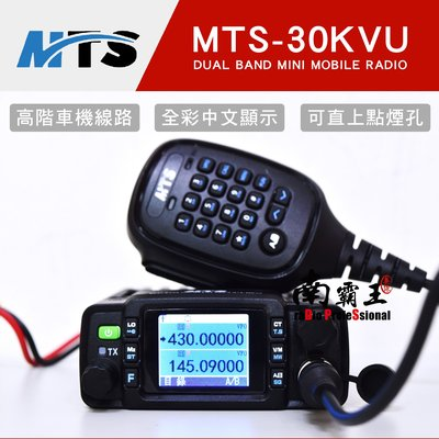 └南霸王┐MTS 30KVU 雙頻 小車機|25瓦大功率|全彩中文顯示|MT-520 MT-530 AT-688 30K