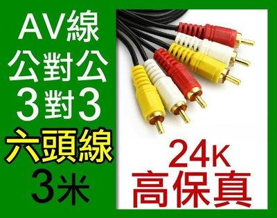 【傻瓜批發】AV線公對公3對3六頭線3米 3M 24k高保真 音視頻線 影音訊號線 RCA對RCA線頭 板橋可自取