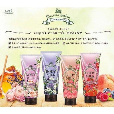 日本 KOSE 高絲 濃密保濕身體乳液 200g/瓶 -HE【Miss.Sugar】【K4006017】