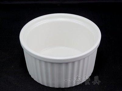 一鑫餐具【大同 布丁盅 7公分】烤布丁杯焗烤盅焗烤杯烤布蕾