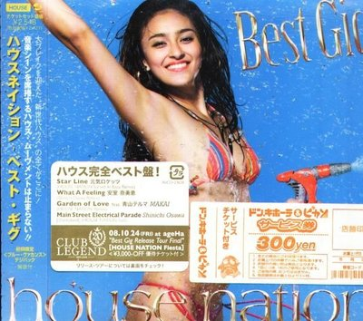 (日版全新未拆) HOUSE NATION - Best Gig - 初回限定盤