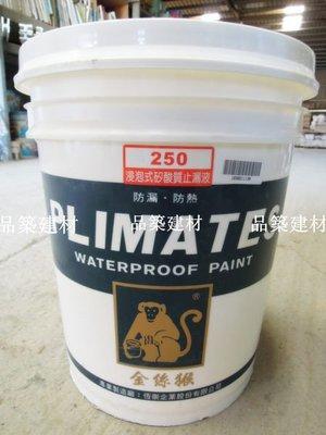 品築建材-金絲猴防水250浸泡式矽酸質止漏液 浴室漏水磁磚免打除DIY易操作 新竹地區可自取