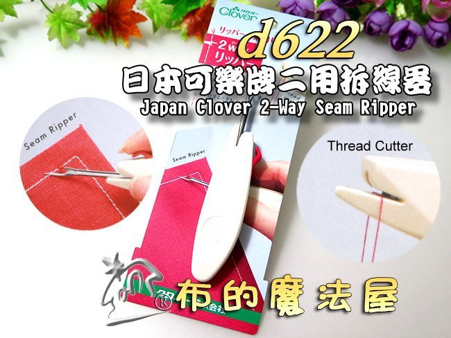 【布的魔法屋】d622-白柄日本可樂牌兩用拆線器(可樂牌二用用拆線器切線器釦眼刀.挑線拆線剪Clover 21-505)