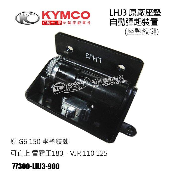 YC騎士生活_KYMCO光陽原廠 G6 座墊自動彈起裝置 坐墊鉸鏈 座墊絞鏈 雷霆王180 VJR 可改 LHJ3