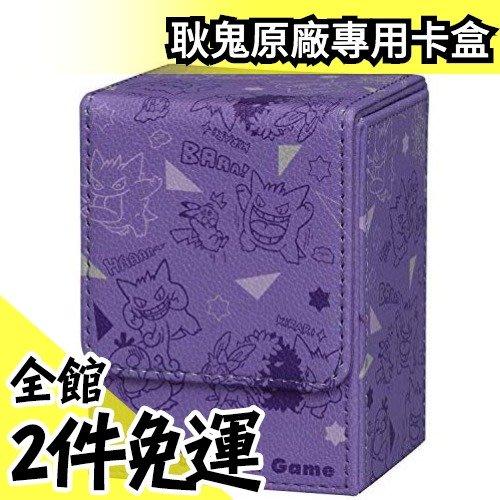 日本空運 PTCG 耿鬼 寶可夢中心 原廠專用卡盒 卡牌收納盒 神奇寶貝 Pokemon【水貨碼頭】