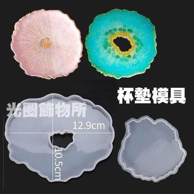 杯墊矽膠模具 (水晶膠 UV膠 Epoxy 環氧樹脂 AB膠)