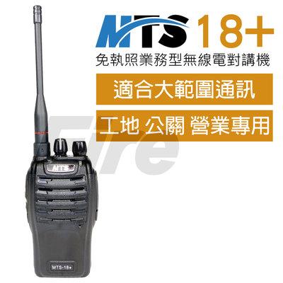 《實體店面》 MTS-18+ MTS18+ MTS-18 【單支1入】 業務型 無線電 對講機 超級省電