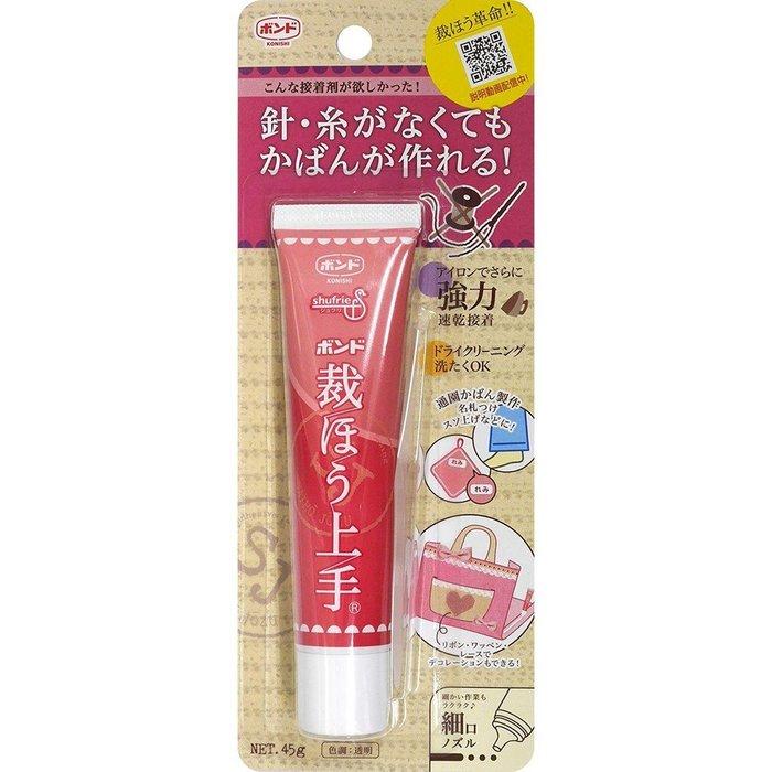【東京速購】日本 KONISHI 裁縫上手 布用接著劑 布用膠水 膠水 45g