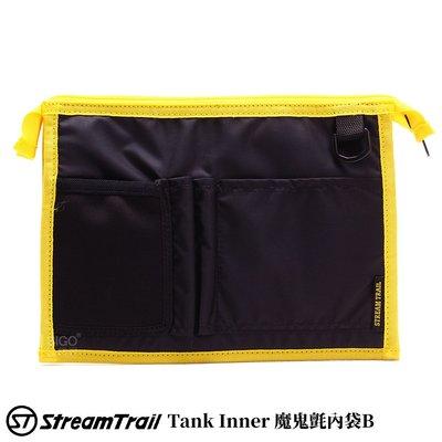 【2020新款】Stream Trail Tank Inner 魔鬼氈內袋B 分類袋 收納袋 夾層袋 D型掛帶