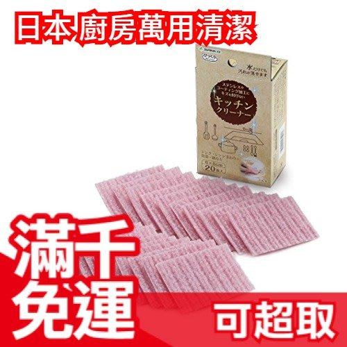 日本 廚房萬用清潔海綿 20枚入 廚房清潔用品 媽媽最愛 萬用清潔❤JP Plus+