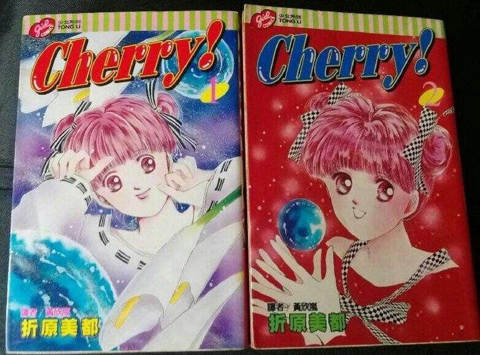 """【幸福舖子】折原美都-""""Cherry!""""。全兩冊。自有書。絕版書"""