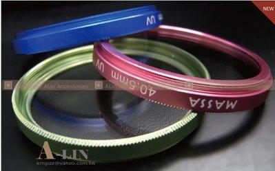 《阿玲》 MASSA  彩色框 UV UV 保護鏡 防塵 防潑水 46mm UV鏡 GF1 GF2 GF3 20mm 藍色/綠色/粉紅