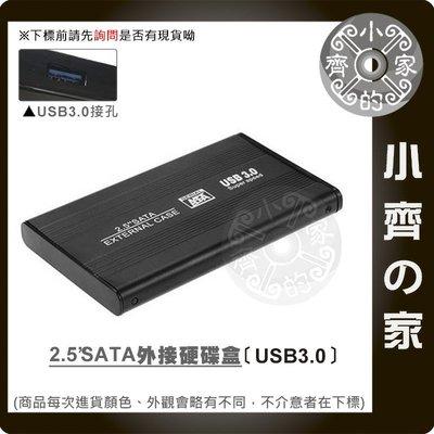 全新 USB 3.0 外接 2.5 吋硬碟 外接盒 硬碟盒 支援3TB SATA 硬碟 鋁合金 小齊的家 新北市
